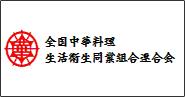 全国中華料理生活衛生同業組合連合会