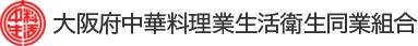 大阪府中華料理業生活衛生同業組合