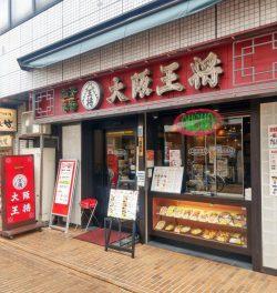 大阪王将 古川橋店