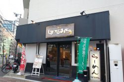 麺匠はなみち 新大阪店