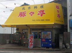 豚々亭 白鷺店