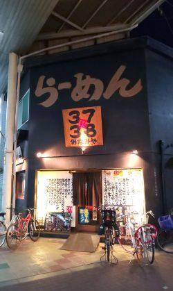 3738(みなみや)