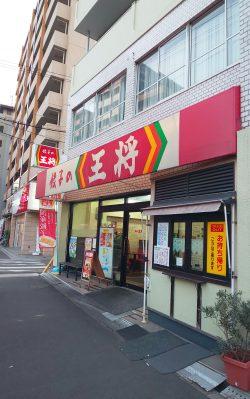 餃子の王将 緑橋店