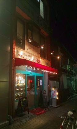 中国料理 北京 羽衣店