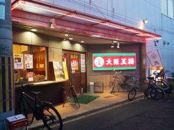 大阪大将 寺田町店