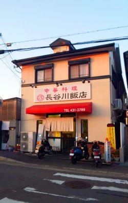 長谷川飯店