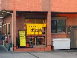 中国料理 黒龍苑