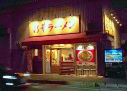彩華ラーメン 八尾店
