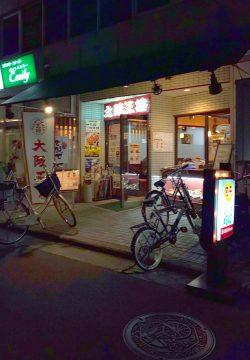大阪王将 山本店