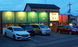 中華飯店 龍潭