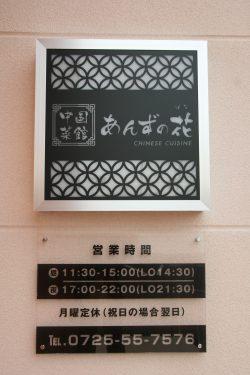 中国菜館 あんずの花
