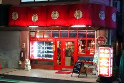 中国料理 北京 高石店