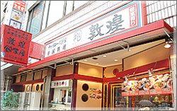 敦煌 江坂店
