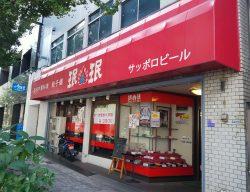 珉珉 福島店