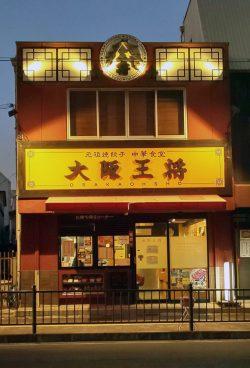 大阪王将 北野田駅前店