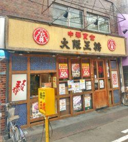 大阪王将 土居店