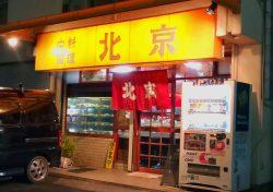 中国料理 北京 西取石店