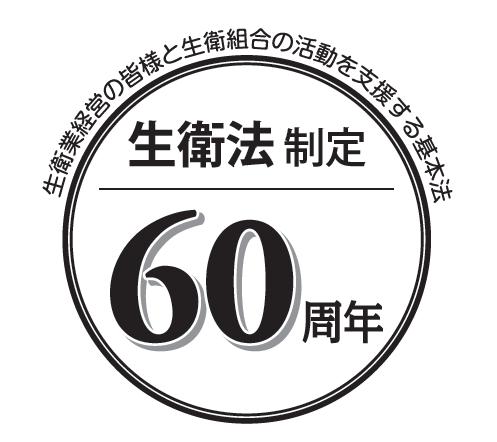 生衛法制定60周年