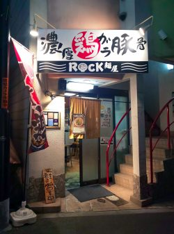 麺屋ROCK