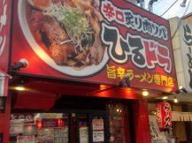 辛口炙り肉そば ひるドラ鶴橋店
