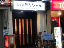 餃子のだんちゃん 三国亭 八幡筋店