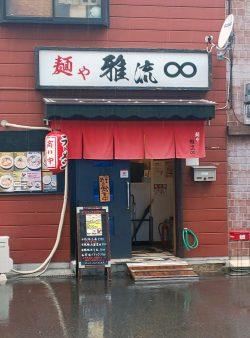 麺や雅流∞